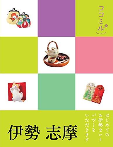 ココミル伊勢志摩(2017年版)