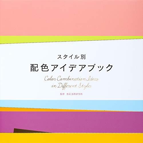 スタイル別 配色アイデアブック / 色彩活用研究所