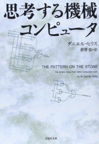 文庫 思考する機械コンピュータ (草思社文庫)