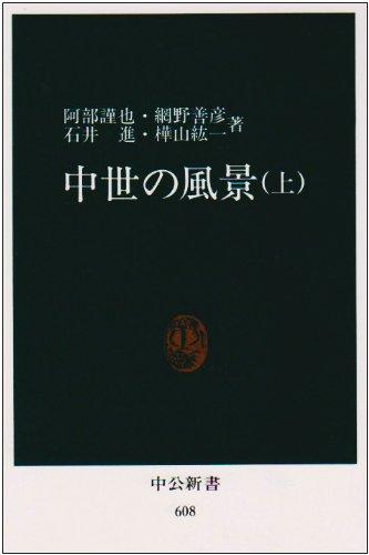中世の風景 (上) (中公新書 (608))