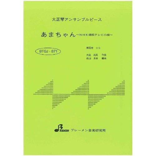 大正琴楽譜:アンサンブル あまちゃん