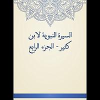 السيرة النبوية لابن كثير - الجزء الرابع (Arabic Edition)