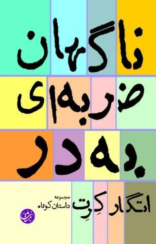 Nagahaan, Zabeh-ie be Dar (Suddenly, A Knock On The Door) Farsi Edition: Farsi Edition of Suddenly A Knock On the Door By Etgar Keret Translated by Aziz Hakimi (Persian Edition)