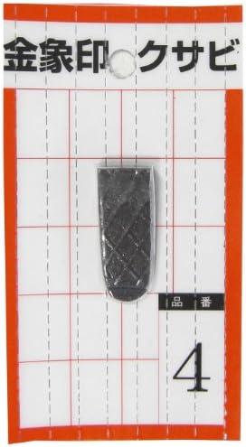 金象印 クサビ NO.4