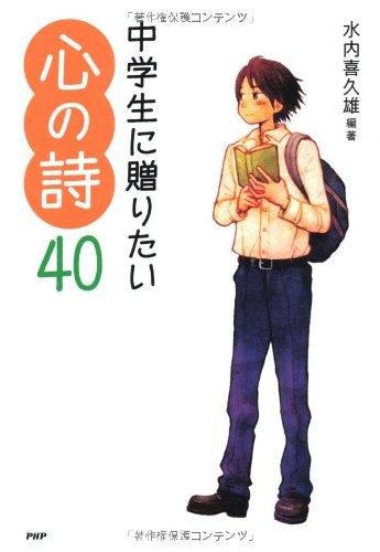 中学生に贈りたい心の詩40 (YA心の友だちシリーズ)