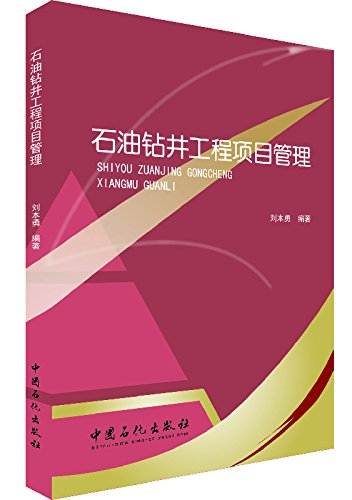 Download Oil drilling project management - 石油钻井工程项目管理 ebook