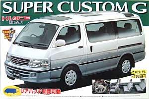 1/24 ミニバンシリーズ 9 ハイエースワゴン スーパーカスタムG (カタログモデル 2001年型) 絶版の商品画像