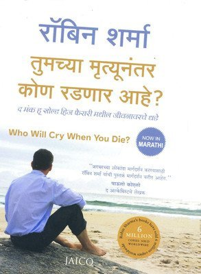 Who Will Cry When You Die? (Marathi)