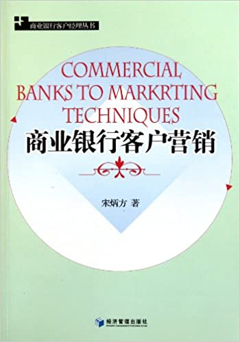 Book Commercial Bank of Customer Marketing (Chinese Edition)