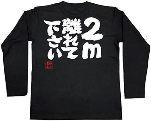おもしろtシャツの俺流総本家 【2m離れて下さい】 面白いtシャツ 文字 長袖 半袖 黒 白 面白