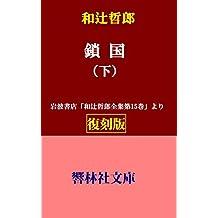 Sakoku-vol2 (KyourinsyaBunko) (Japanese Edition)