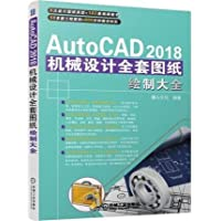 AutoCAD 2018机械设计全套图纸绘制大全 陈志民机械工业出版社