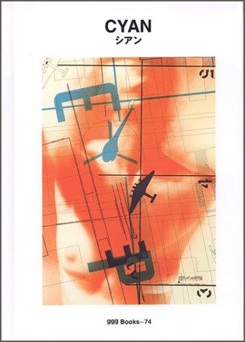 シアン ggg Books 74(スリージーブックス 世界のグラフィックデザインシリーズ74)