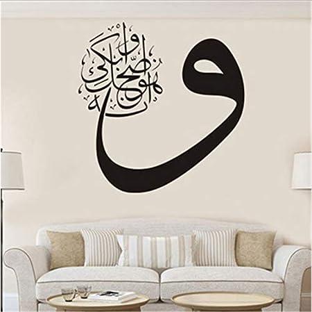 YS753 Etiqueta de la Pared islámica Quran caligrafía árabe Vinilo ...