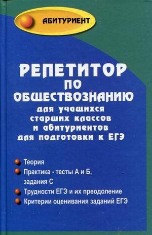 Download Tutor of the social studies for Uchasch.starsh.kl.i Ab / REPETITOR PO OBShchESTVOZNANIYu DLYa UChAShch.STARSh.KL.I AB PDF