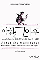 Since the massacre that (Korean edition)