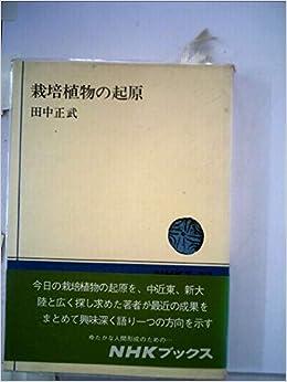 栽培植物の起源 (1975年) (NHKブ...