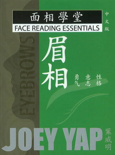 Face Reading Essentials - Eyebrows: Character, Willpower, Courage (Chinese Edition) ebook