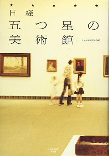 日経 五つ星の美術館