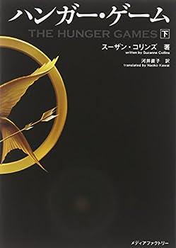 ハンガー・ゲーム 下 4840146322 Book Cover