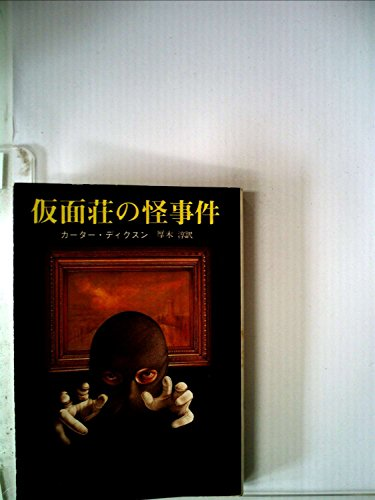 仮面荘の怪事件 (1981年) (創元推理文庫)