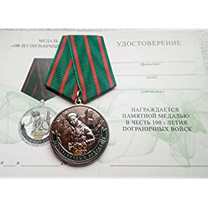 100 Years of the Border Guard of the USSR Russian Soviet Union Ukrainian military medal