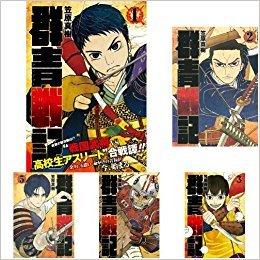 群青戦記グンジョーセンキコミック1-17巻セット