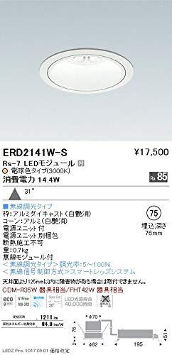 ENDO LEDベースダウンライト 電球色3000K 埋込穴φ75mm 無線調光 CDM-R35W/FHT42W相当 広角 ERD2141WS(ランプ付) B07HQCMZNS