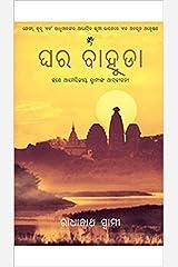 Journey Home Oriya (Journey Home Oriya) [Hardcover] [Jan 01, 2013] RADHANATH SWAMI Paperback