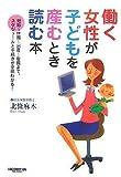 働く女性が子どもを産むとき読む本―妊娠~休職~出産~復職まで、スケジュールと手続きが全部わかる!