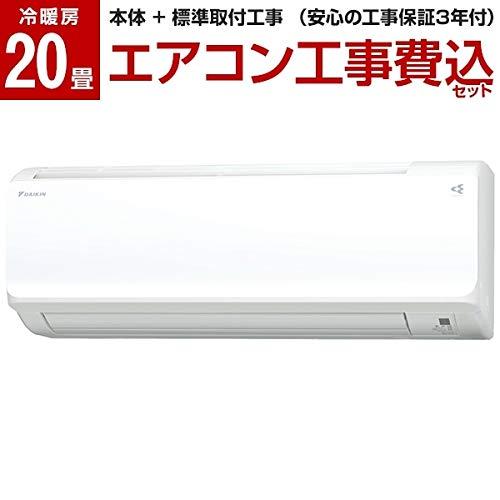 標準設置工事セット DAIKIN S63WTFXV-W ホワイト FXシリーズ [エアコン (主に20畳用単相200V)]   B07QG11CW1