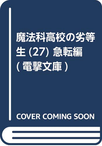 魔法科高校の劣等生(27) 急転編 (電撃文庫)