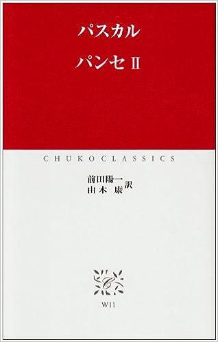 パンセ〈2〉 (中公クラシックス)...