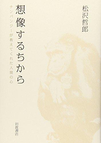 想像するちから――チンパンジーが教えてくれた人間の心
