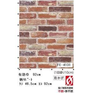 RoomClip商品情報 - レンガ調 のりなし壁紙 サンゲツ FE-4131 92cm巾 5m巻【防カビ】【日本製】