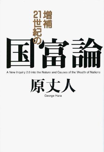 増補 21世紀の国富論