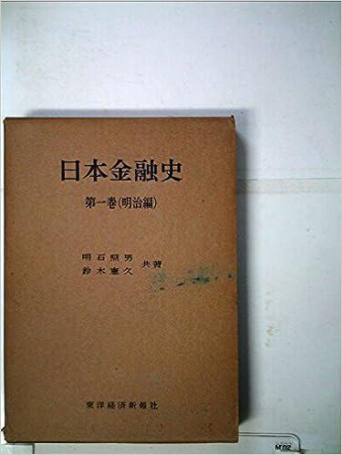 日本金融史〈第1巻〉明治編 (195...