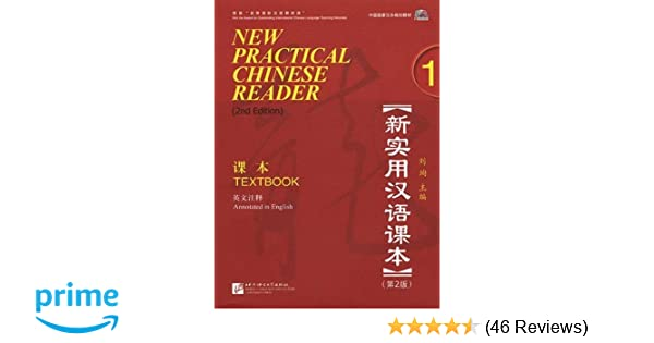 New Practical Chinese Reader Vol  1 (2nd Ed ): Textbook