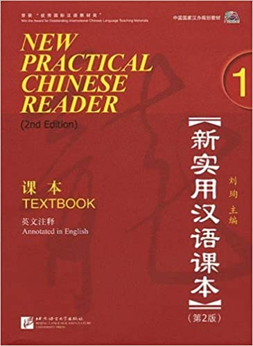 New Practical Chinese Reader Vol  1 (2nd: Liu Xun: 9787561926239