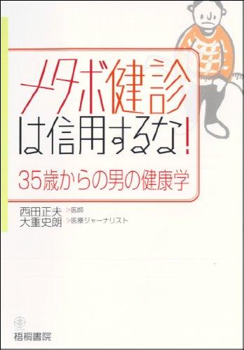Price comparison product image Metabo kenshin wa shin'yosuruna : 35sai karano otoko no kenkogaku