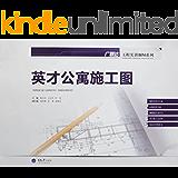 英才公寓施工图 (广联达工程实训BIM系列)