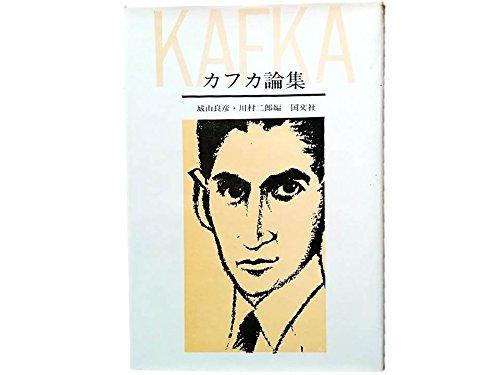 カフカ論集 (1975年)