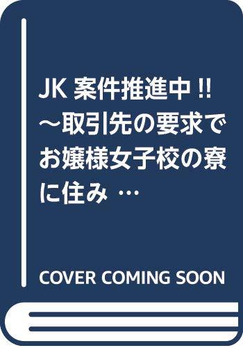 JK案件推進中!! ~取引先の要求でお嬢様女子校の寮に住み込むことになった~ (角川スニーカー文庫)