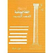 اللغة اليونانية للعهد الجديد (Arabic Edition)