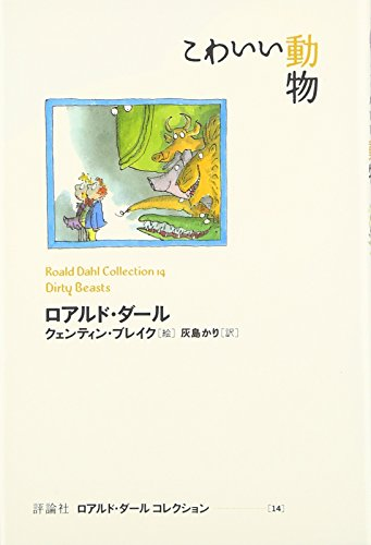 こわいい動物 (ロアルド・ダールコレクション 14)