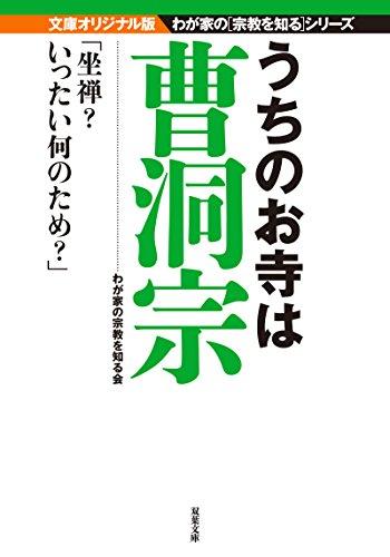 うちのお寺は曹洞宗-我が家の宗教を知るシリーズ (双葉文庫)