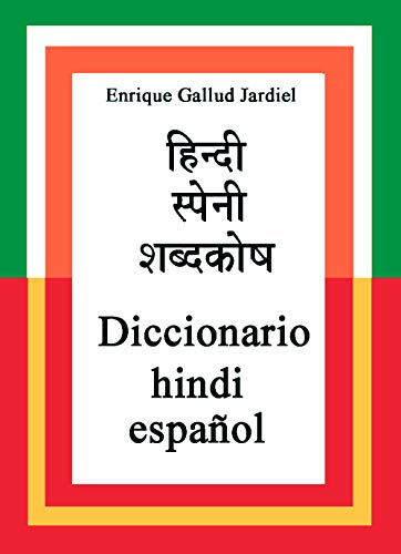 impotente diccionario hindi