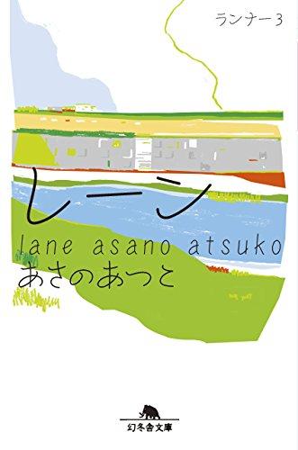レーン ランナー3 (幻冬舎文庫)