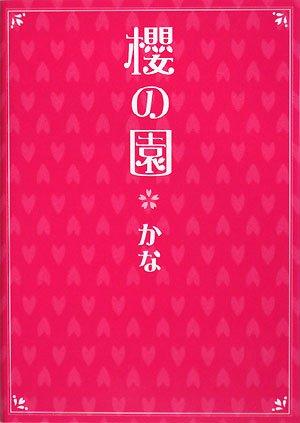 Garden of Sakura (2008) ISBN: 4883810887 [Japanese Import]