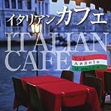 イタリアンカフェ-街角音楽-
